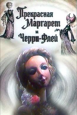 Постер фильма Прекрасная Маргарет и Черри Флей (1993)