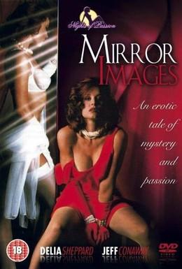 Постер фильма Зеркальное отражение (1992)