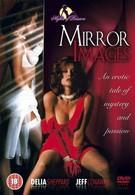 Зеркальное отражение (1992)