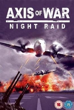 Постер фильма Ось войны. Часть третья: Ночной рейд (2010)