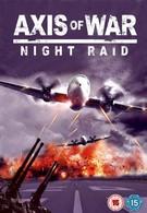 Ось войны. Часть третья: Ночной рейд (2010)
