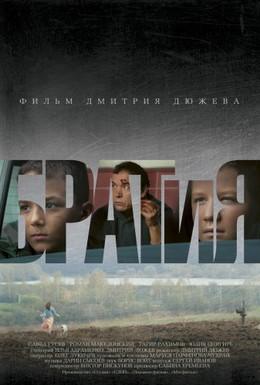 Постер фильма БРАТиЯ (2011)