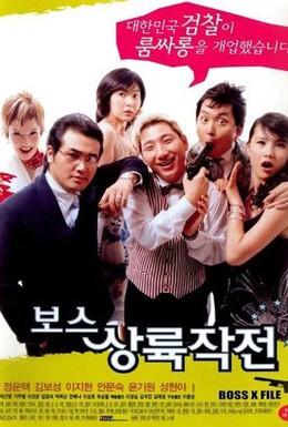 Постер фильма Западня для гангстеров (2002)