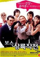 Западня для гангстеров (2002)