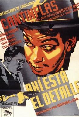 Постер фильма Но есть нюанс (1940)