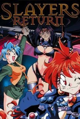 Постер фильма Возвращение Рубак на большой экран (1996)