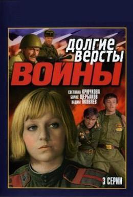 Постер фильма Долгие версты войны (1975)
