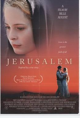 Постер фильма Иерусалим (1996)