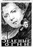Зелёные огни (1955)
