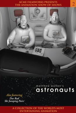 Постер фильма Астронавты (2005)