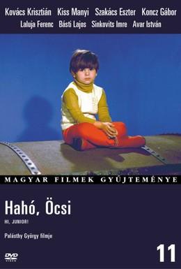 Постер фильма Эгей, Кроха! (1972)