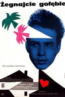 Постер фильма Прощайте, голуби! (1960)