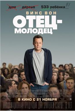Постер фильма Отец-молодец (2013)