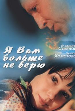 Постер фильма Я Вам больше не верю (2000)
