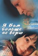 Я Вам больше не верю (2000)