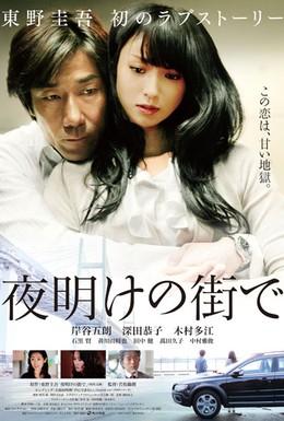 Постер фильма Перед восходом солнца (2011)