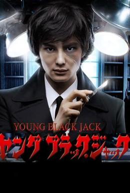 Постер фильма Молодость Чёрного Джека (2011)