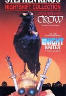 Апостолы Ворона (1983)