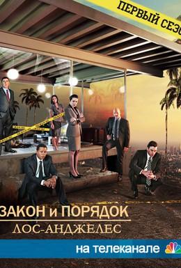 Постер фильма Закон и порядок: Лос-Анджелес (2010)