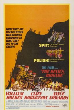Постер фильма Бригада дьявола (1968)