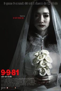 Постер фильма 9-9-81 (2012)