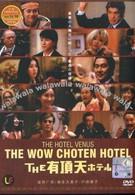 Улетный отель (2006)