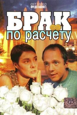 Постер фильма Брак по расчету (2002)