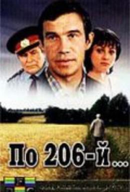 Постер фильма По 206-й (1989)