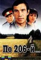 По 206-й (1989)