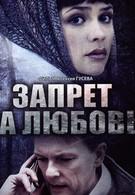 Запрет на любовь (2008)