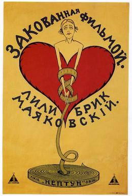 Постер фильма Закованная фильмой (1918)