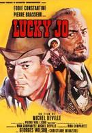 Счастливчик Джо (1964)
