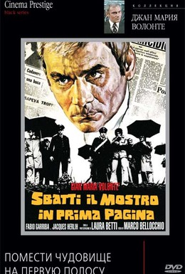Постер фильма Помести чудовище на первую полосу (1972)
