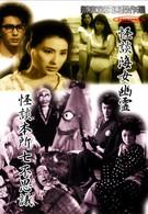 Семь чудес Хонсё (1957)