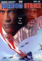 Свобода удара (1998)