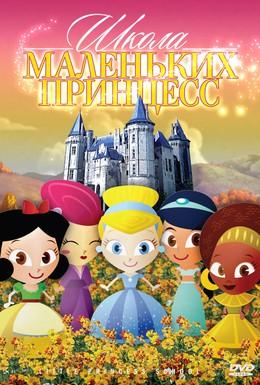 Постер фильма Школа маленьких принцесс (2008)
