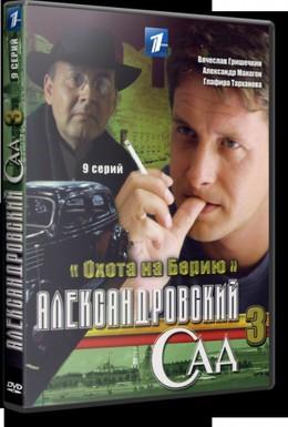 Постер фильма Охота на Берию (2008)