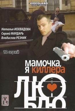 Постер фильма Мамочка, я киллера люблю (2008)