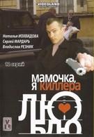 Мамочка, я киллера люблю (2008)