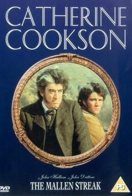 Постер фильма Маллены (1979)