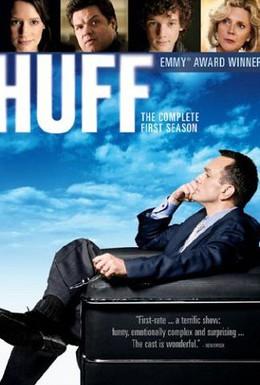 Постер фильма Доктор Хафф (2004)