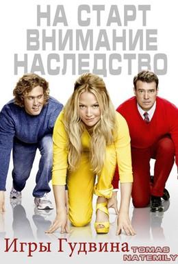 Постер фильма Дом игр (2014)