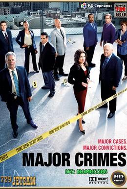 Постер фильма Особо тяжкие преступления (2014)