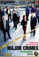 Особо тяжкие преступления (2014)