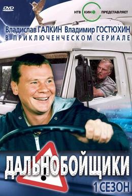 Постер фильма Дальнобойщики (2001)