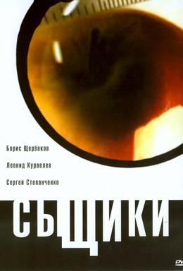 Постер фильма Сыщики (2001)