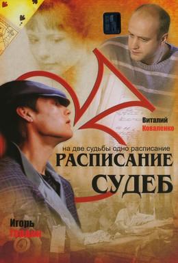 Постер фильма Расписание судеб (2007)