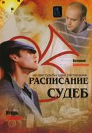 Расписание судеб (2007)