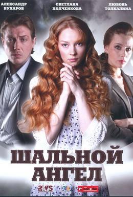 Постер фильма Шальной ангел (2008)