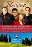 Страсть (2010)